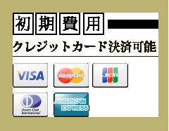 各種クレジットカード決済可能です。